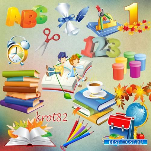 Школьный клипарт – Книги, тетради, глобус, карандаши, колокольчик