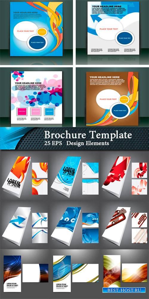 Фоны и шаблоны для брошюр и буклетов