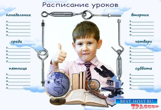 Бланк расписания уроков для школы - Пусть все будет ОК