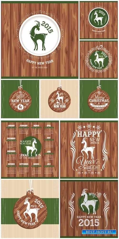 2015 - год Деревянной Козы, векторные фоны / 2015 - Year of the Wooden Goat ...