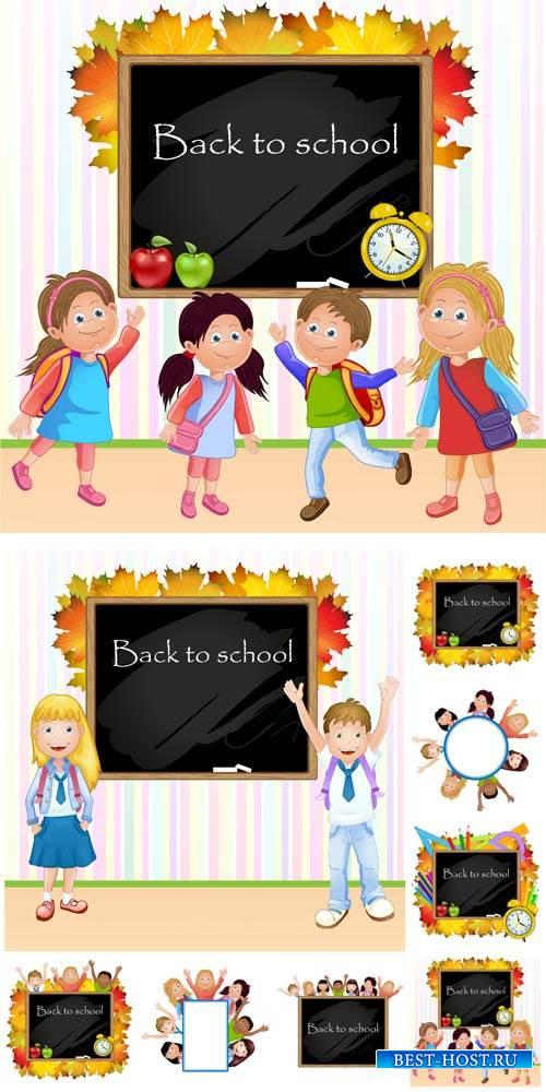 Школьный вектор, дети школьники / Vector school, school children, children  ...