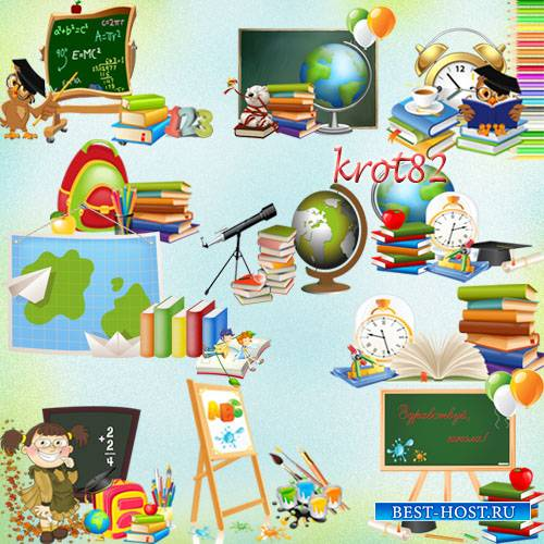 Подборка школьных кластеров для фотошопа – Школьные принадлежности