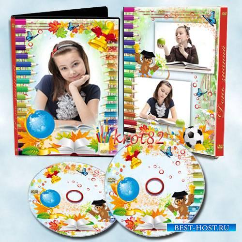 Школьная обложка и задувка для DVD – День праздничный и яркий сегодня предс ...