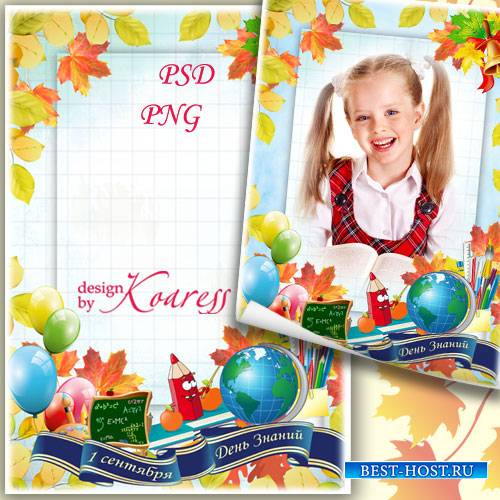 Школьная детская рамка для фотошопа - Здравствуй, школа, здравствуй, класс