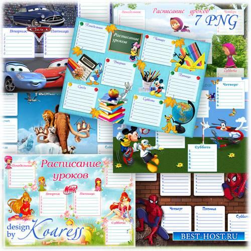 Расписания уроков для мальчиков и девочек с персонажами любимых мультиков