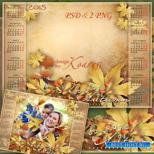 Семейный календарь с фоторамкой на 2015 - Радости осени