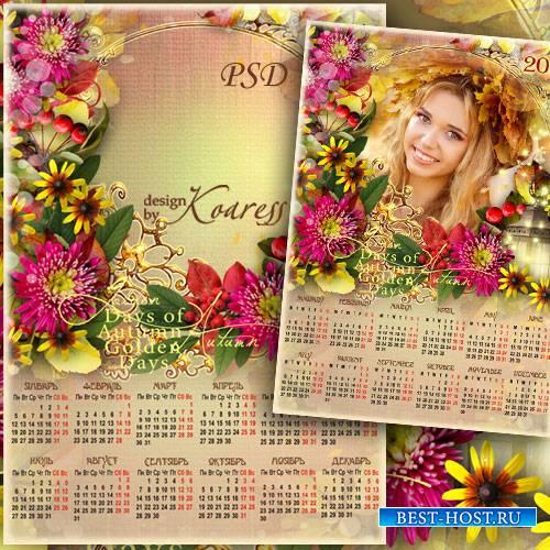Календарь-фоторамка на 2015 - Золотая осень в ярких красках