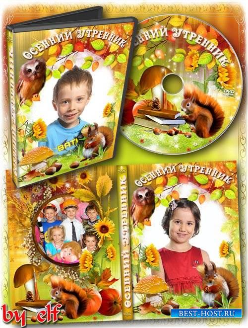 Детская обложка DVD и задувка на диск - Осенний утренник