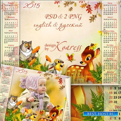 Детский осенний календарь-фоторамка на 2015 - Бэмби и его друзья на лесной  ...