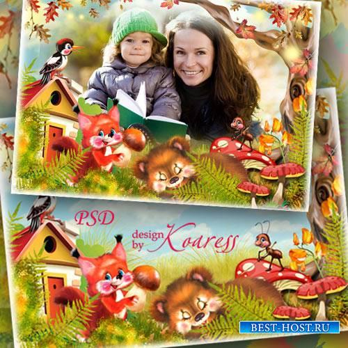 Детская рамка для фото - Осенняя лесная сказка