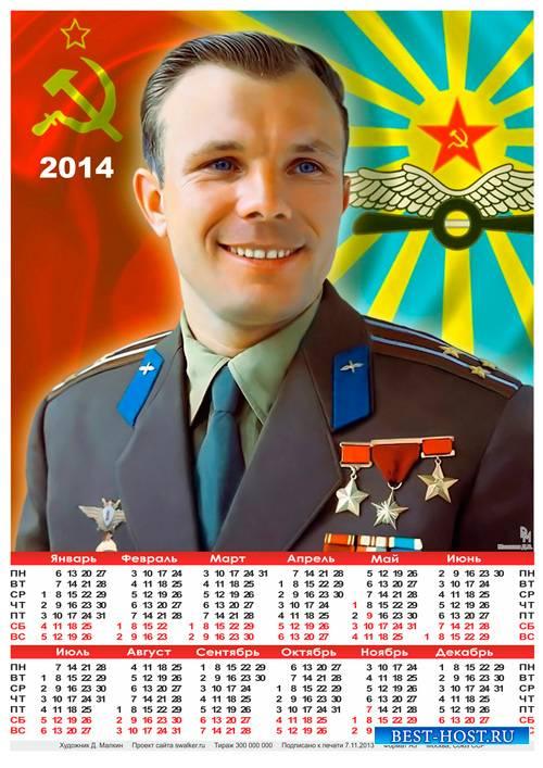 Красивый Календарь на 2014 год. Гагарин Юрий Алексеевич