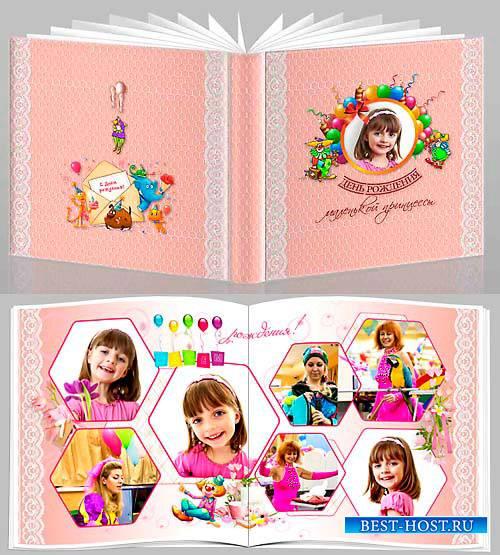 """Фотокнига """"День рождения маленькой принцессы"""""""