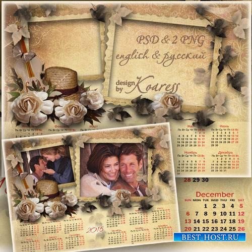 Романтический календарь с рамкой на 2015 для фотошопа - Гармония любви