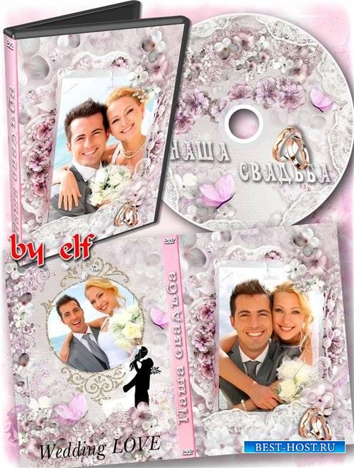 Свадебная обложка и задувка на DVD диск - Вы кольца верности надели