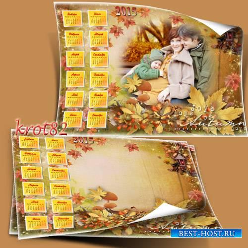 Осенний  календарь для фотошопа на 2015 год – Кружатся листья