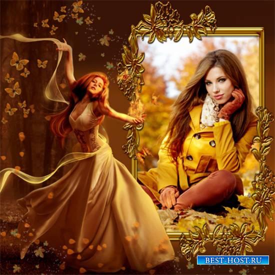 Рамка женская - Раскидала осень листья золотые