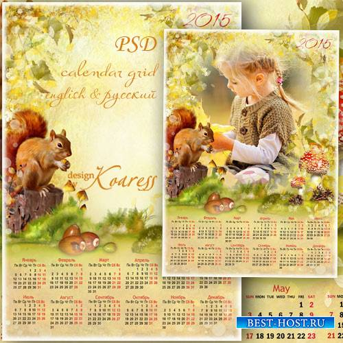 Детский осенний календарь-рамка на 2015 с белочкой - Солнечная осень лес позолотила