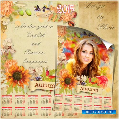 Календарь - рамка на 2015 год  - Осенние забавы