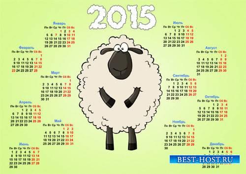 Календарь на 2015 год - Веселая овечка