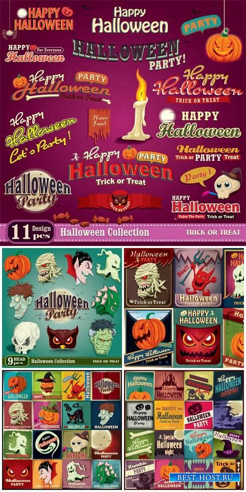 Хэллоуин, этикетки и надписи в векторе / Halloween, labels, captions and backgrounds vector