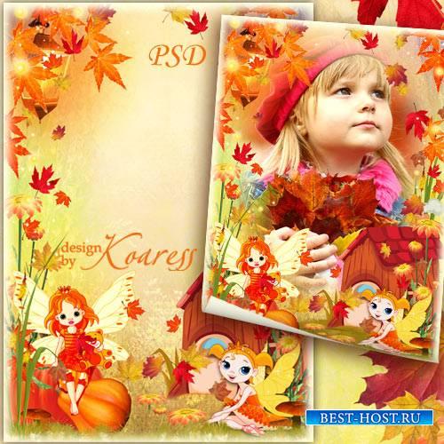 Детская рамка для фотошопа - Осенний листопад на сказочной поляне