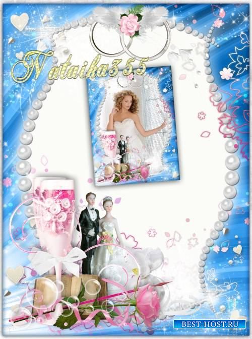 Рамка для свадебного фото - Когда рождается любовь
