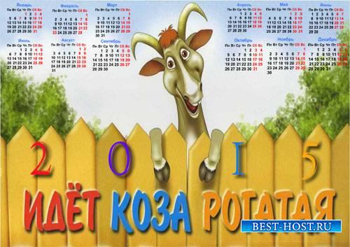 Календарь на 2015 год - Идет коза рогатая