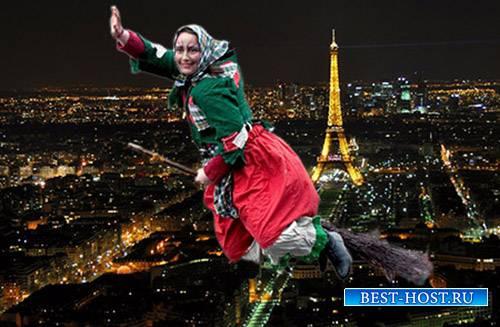 Женский шуточный фотошаблон - Ведьма над ночным Парижем.