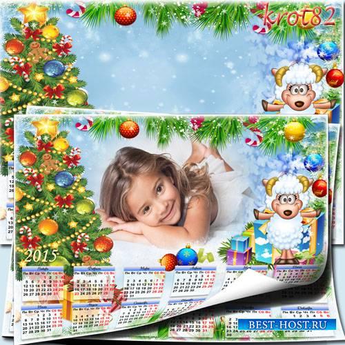 Детский новогодний календарь на 2015 год с барашком – Новогоднее настроение