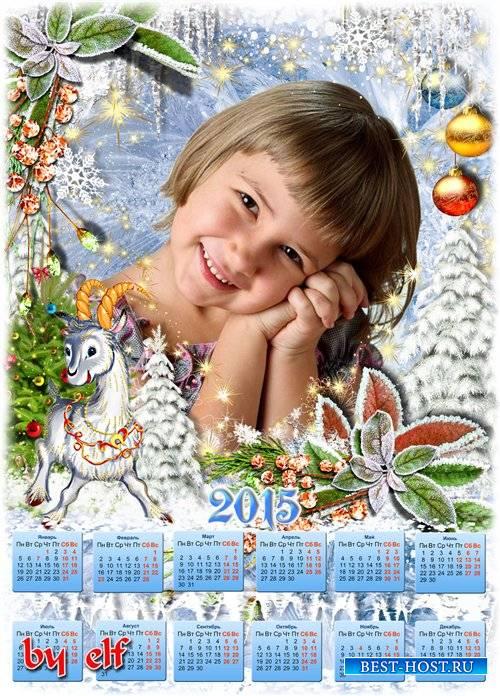 Календарь-фоторамка на 2015 год - Новый год стучится в дверь