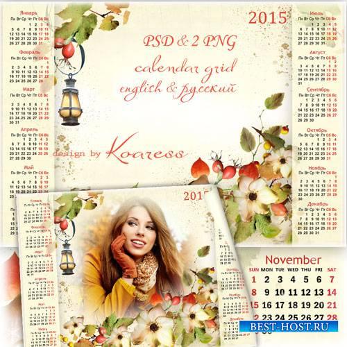 Календарь с фоторамкой на 2015 год с осенними цветами и листьями - Нежная о ...