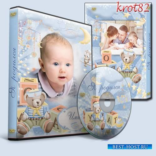 Обложка и задувка на диск для новорожденного – С маленьким ангелом вас поздравляем