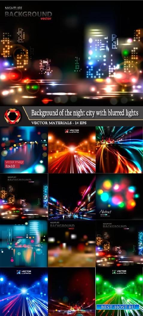 Векторные фоны ночного города с размытыми огнями