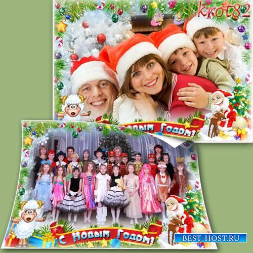 Рамка для оформления новогоднего фото или общей фотографии группы  – С Новы ...