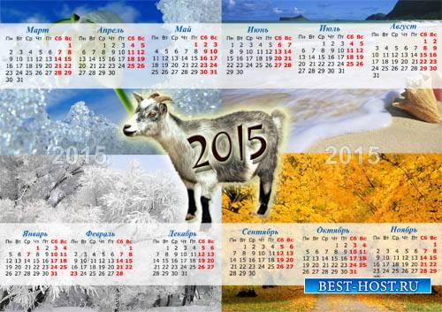 Календарь - Времена года в год козы