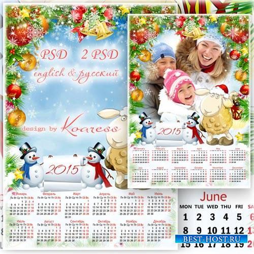 Календарь-рамка на 2015 год - Новый год любимый праздник