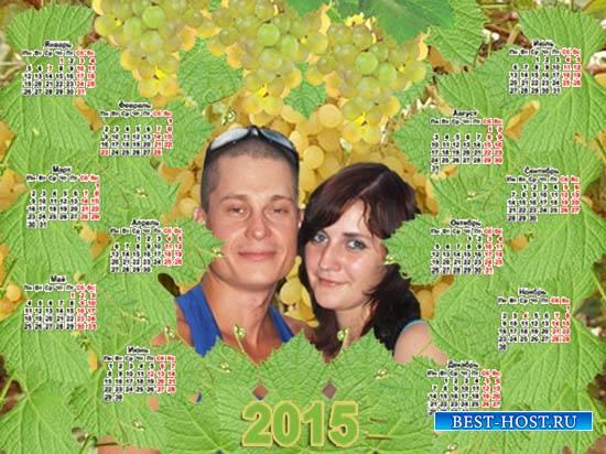 Календарь на 2015 год - Виноградный рай