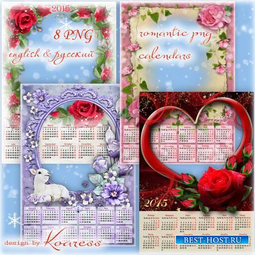 Романтические календари в png формате с фоторамками, с цветами и белой овечкой