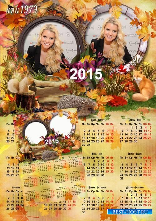 Календарь формата А3 на 2015 год - Осенний вальс