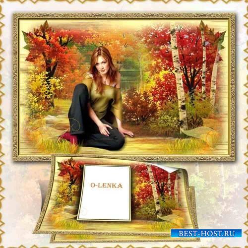 Рамка для фотошопа - Багряных листьев томный, легкий шелест