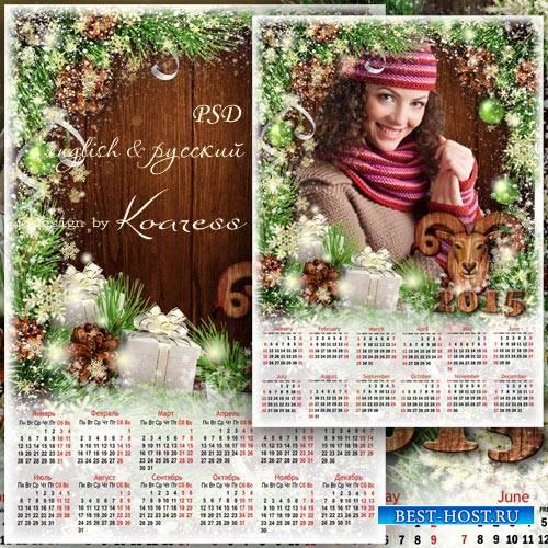 Праздничный календарь с рамкой для фотошопа на 2015 - Год Козы уже не за горами