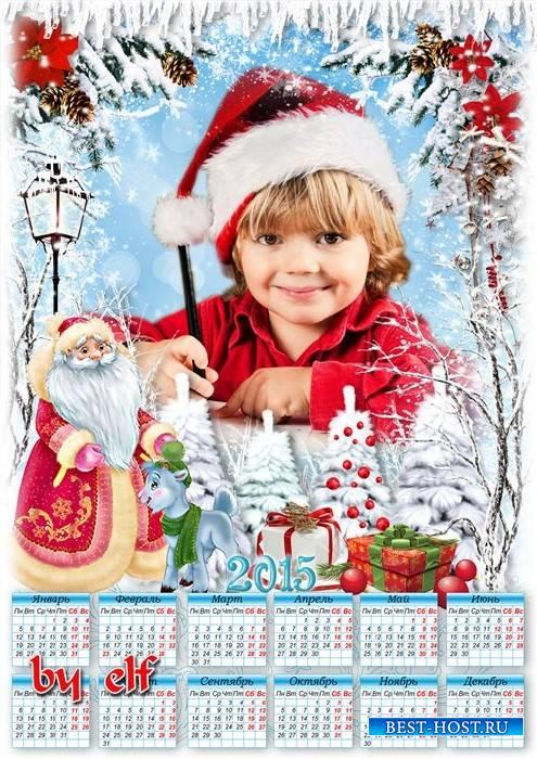 Новогодний календарь 2015 с рамкой для фото - Яркий праздник