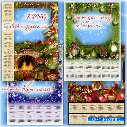Набор зимних праздничных календарей с рамкой для фотошопа в png формате - Яркий праздник новогодний