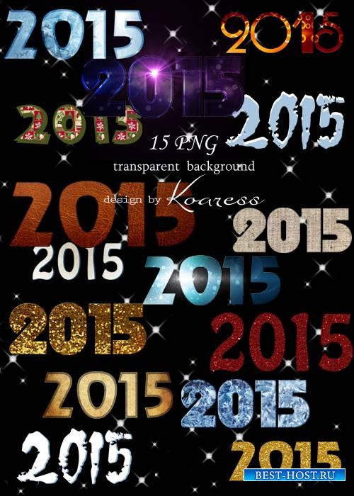 2015 в разных стилях - новогодний клипарт на прозрачном фоне для фотошопа