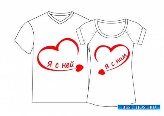 Принты для парных футболок «Я с ним я с ней»