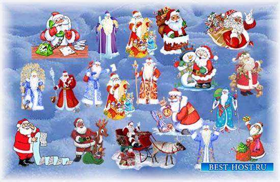 Клипарт - Дед Мороз и Санта Клаус