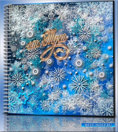 Клипарт - Искрящееся кружево – новогодних снежинок содружество