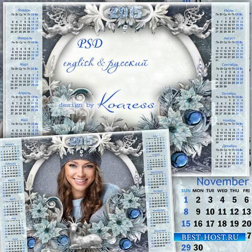 Романтический зимний календарь с рамкой на 2015 - Рождественские ангелы