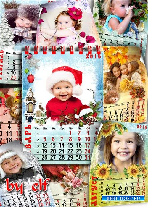 Перекидной календарь-рамка 2015 - Календарь в подарок вам, чтобы знать порядок дням