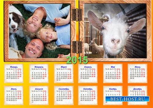 Календарь - Удачный год козы
